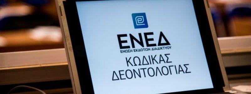 Eρευνα Δεοντολογίας του ECI υιοθετείται από την ΕΝΕΔ
